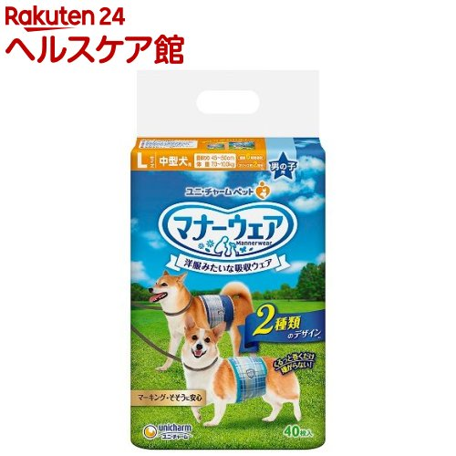 マナーウェア男の子用Lサイズ 中型犬用(40枚入)【マナーウェア】