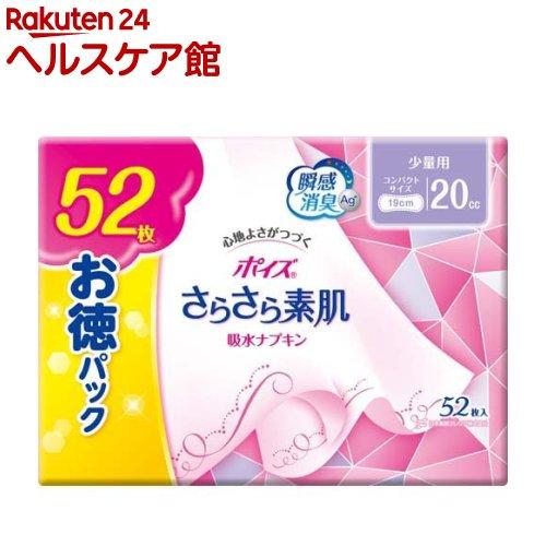 ポイズライナー さらさら吸水スリム 少量用(52枚入)【ポイズ】