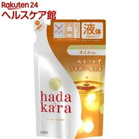 ハダカラ ボディソープ オイルイン ピュアローズの香り つめかえ用(340ml)【ハダカラ(hadakara)】