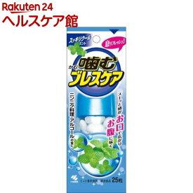 噛むブレスケア スッキリクールミント(25粒)【ブレスケア】