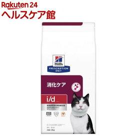 ヒルズ プリスクリプション・ダイエット 猫用 i/d 消化ケア チキン ドライ(2kg)【ヒルズ プリスクリプション・ダイエット】