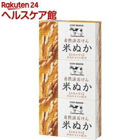 カウブランド 自然派石けん 米ぬか(100g*3コ入)【カウブランド】