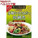 新宿中村屋 本格四川 芳醇なコク、きわだつ回鍋肉(100g)【新宿中村屋】