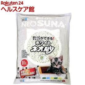 ネオ砂 ホワイト(10L)【ネオ・ルーライフ(NEO Loo LIFE)】