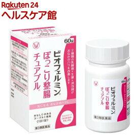 【第3類医薬品】ビオフェルミン ぽっこり整腸チュアブル(60錠)【ビオフェルミン】