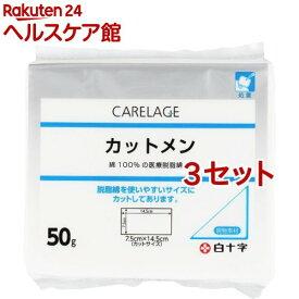 ケアレージュ カットメン(50g*3コセット)【ケアレージュ(CARELAGE)】