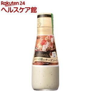 イタリアンテ 4種のチーズソース(150g)【イタリアンテ(Italiante)】[パスタソース]
