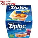 ジップロック コンテナー 長方形 820ml(2コ入)【more30】【Ziploc(ジップロック)】