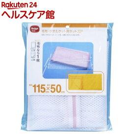 ダイヤ 毛布・タオルケット用ネット SP(1コ入)【Daiya(ダイヤ)】