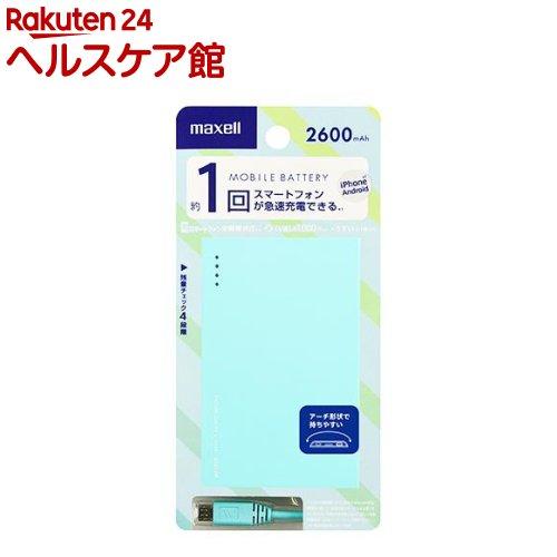 マクセル モバイルバッテリー MPC-C2600MG(1台)【マクセル(maxell)】【送料無料】