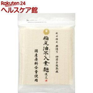 稲庭油不入素麺 国産原料全量使用(500g)