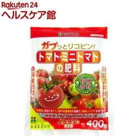 花ごころ トマト・ミニトマトの肥料(400g)【花ごころ】