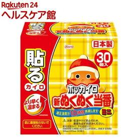 ホッカイロ 新ぬくぬく当番 貼る ミニ(30コ入)【ホッカイロ】