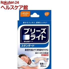 ブリーズライト スタンダード 肌色 レギュラー 鼻孔拡張テープ 快眠・いびき軽減(30枚入)【slide_e3】【ブリーズライト】