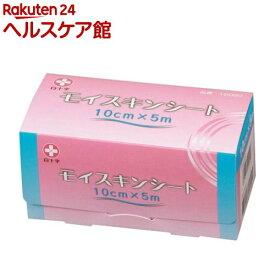 白十字 モイスキンシート 10cm*5m(1巻)【白十字】
