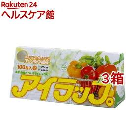 アイラップ100 エンボスタイプ(100枚入*3コセット)【more20】