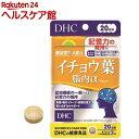DHC イチョウ葉脳内α 20日分(60粒(18g))【DHC サプリメント】