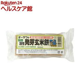 オーサワの有機活性発芽玄米餅(6コ入(300g))【spts4】【オーサワ】