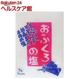 おふくろの塩(1kg)【イカリ商事】