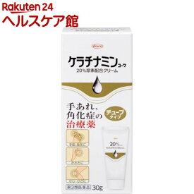 【第3類医薬品】ケラチナミンコーワ 20%尿素配合クリーム(30g)【ケラチナミンコーワ】