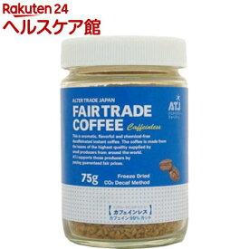 フェアトレードインスタントコーヒー カフェインレス(75g)【オルタートレードジャパン】