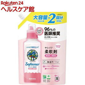 ヤシノミ柔軟剤 詰替用 大容量(1050ml)【ヤシノミ洗剤】