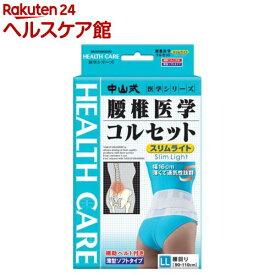 中山式 腰椎医学コルセット スリムライト LL(1コ入)