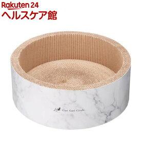 ガリガリサークル スクラッチャー マーブル ホワイト(1個)