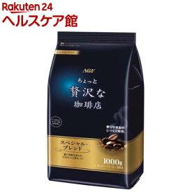 AGF ちょっと贅沢な珈琲店 レギュラーコーヒー スペシャルブレンド(1000g)