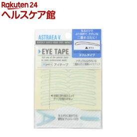 アストレア ヴィルゴ アイテープ スリムタイプ(30組)【アストレアヴィルゴ】