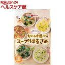 ひかり おいしさ選べるスープはるさめ(10食入)【more30】