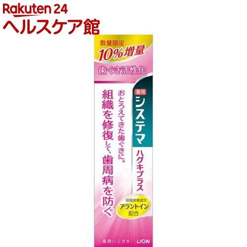 【企画品】システマ ハグキプラス ハミガキ 増量品(99g)【システマ】