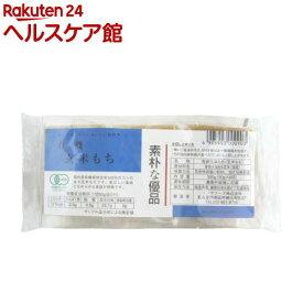 コジマフーズ 有機玄米もち(50g*6切入)【コジマフーズ】