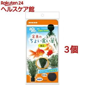 ニッソー 金魚のちょい食い草 ミニ(3個セット)【NISSO(ニッソー)】