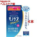 バイオクレン モノケア モイスト(240ml*2本入*2コセット)【バイオクレン(Bioclen)】