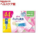 ポイズ さらさら素肌 吸水ナプキン ポイズライナー 安心の少量用 40cc(44枚入)【ポイズ】