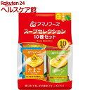 アマノフーズ スープセレクション 10種セット(10食入)【アマノフーズ】