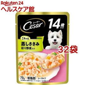 シーザー 14歳からの蒸しささみ 野菜入り(70g*32袋セット)【シーザー(ドッグフード)(Cesar)】