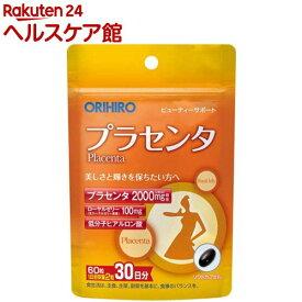 オリヒロ プラセンタ(60粒)【オリヒロ(サプリメント)】