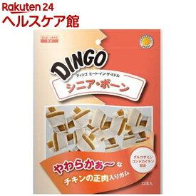 ディンゴ ミート・イン・ザ・ミドル シニア・ボーン(22本入)【ディンゴ】