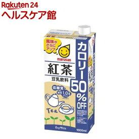 マルサン 豆乳飲料 紅茶 カロリー50%オフ(1L*6本入)【マルサン】