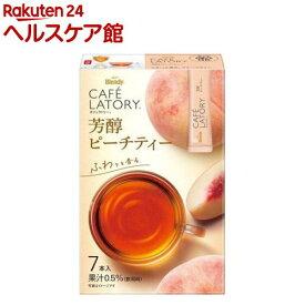 ブレンディ カフェラトリースティック 芳醇ピーチティー(6.5g*7本入)【ブレンディ(Blendy)】