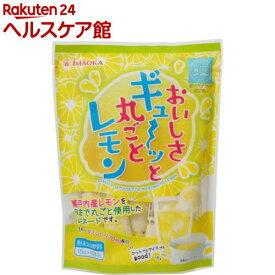 今岡 おいしさギューッと丸ごとレモン(15g*10本入)【spts1】【今岡製菓】
