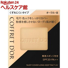 コフレドール ヌーディカバー ロングキープパクトUV オークル-B(9.5g)【コフレドール】