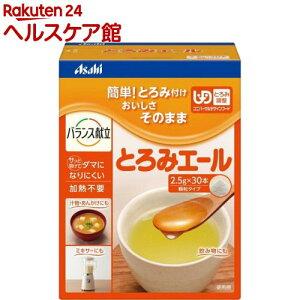 和光堂 介護食/とろみ とろみエール(2.5g*30本入)