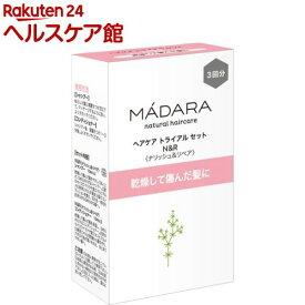 マダラ ヘアケアトライアルセット N&R(ナリッシュ&リペア)(1セット)【MADARA(マダラ)】