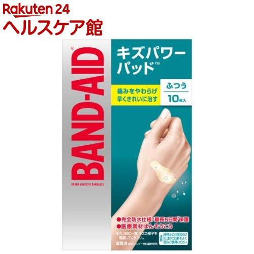バンドエイド キズパワーパッド ふつうサイズ(10枚入)【9_k】【バンドエイド(BAND-AID)】