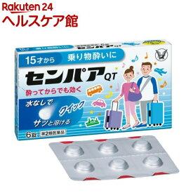 【第2類医薬品】センパア・QT(6錠)【センパア】