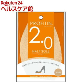 プロフィットイン ハーフソール ベージュ 2.0mm(1足組)【プロフィットイン】