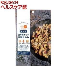 ロカボナッツ 燻製仕込み(72g)【spts3】【more30】